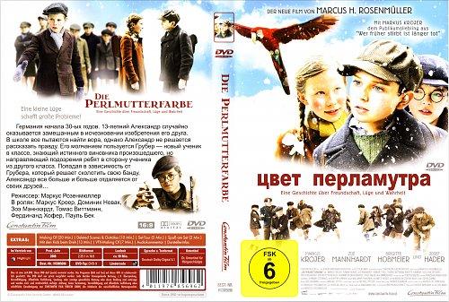 Цвет перламутра / Die Perlmutterfarbe 2009