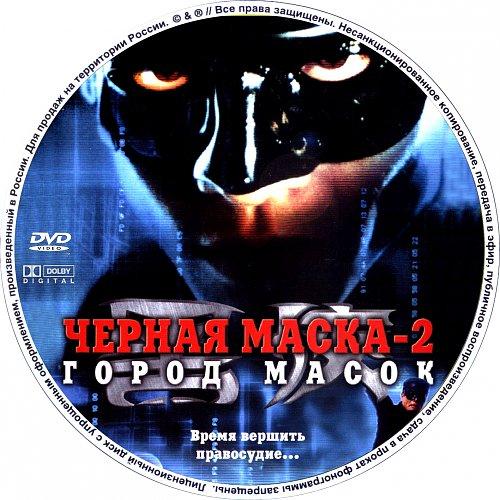 Черная маска 2: Город масок / Black Mask 2: City of Masks (2002)
