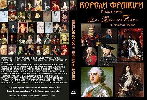 Короли Франции: 15 веков истории / Les rois de France: 15 siècles d'histoire (2011)