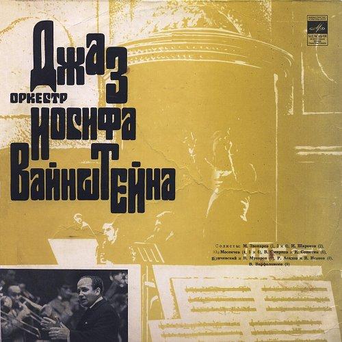 Вайнштейн Иосиф - Джаз-оркестр И. Вайнштейна (1971) [LP СМ-02823-4]