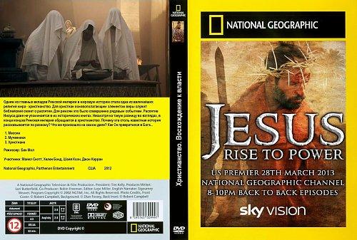 National Geographic: Христианство. Восхождение к власти / Jesus. Rise