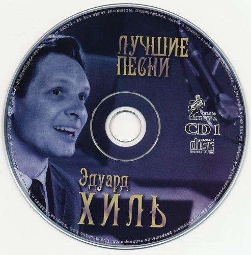 Хиль Эдуард - Лучшие Песни (2012)