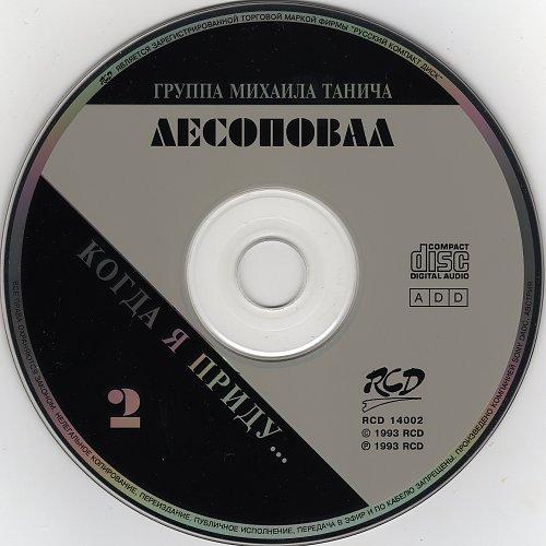 Лесоповал - Когда я приду (1993)