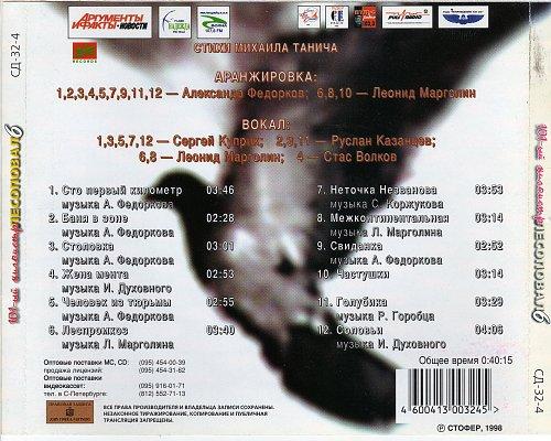 Лесоповал - Сто первый километр (1998)