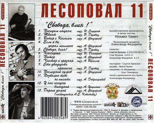 Лесоповал - Свобода, Блин (2005)