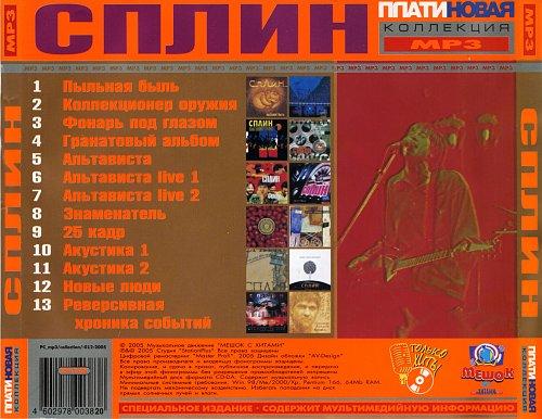 Сплин - Платиновая MP3 Коллекция (2005)