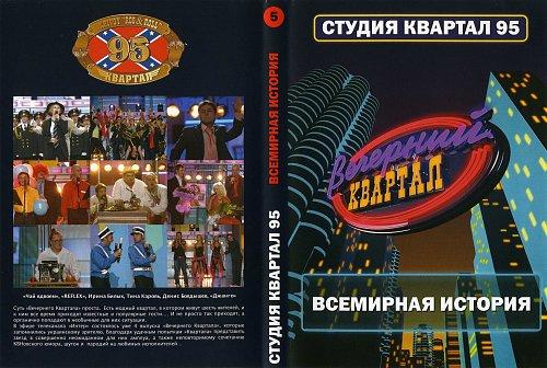 Вечерний квартал / 95 квартал (все выпуски)