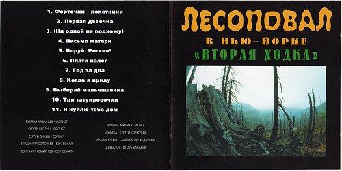 Лесоповал - Концерт в Нью-Йорке Вторая ходка 1998