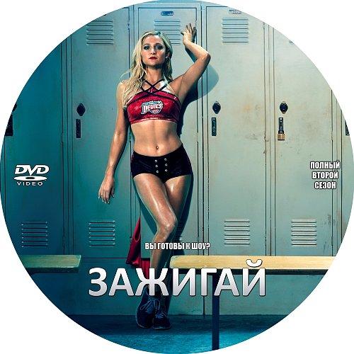 Зажигай! / Hit the Floor (2014)