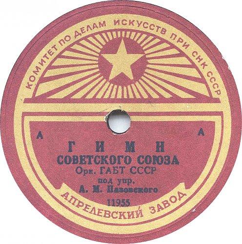 Гимн Советского Союза (1944) [10'' 78 об/мин 11954-5]
