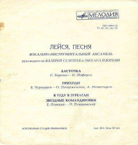 Лейся, песня - 1. Ласточка (1975) [Flexi Г62-04905-06]