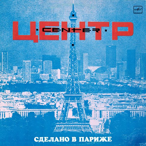 Центр, группа - Сделано в Париже (1990) [LP С60 29141 008]