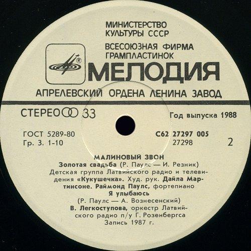 Малиновый звон (1988) [EP С62 27297 005]