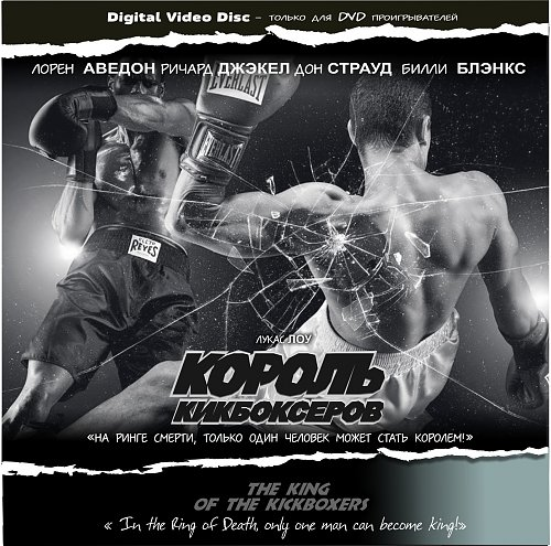 Король кикбоксеров / The King of the Kickboxers (1990)