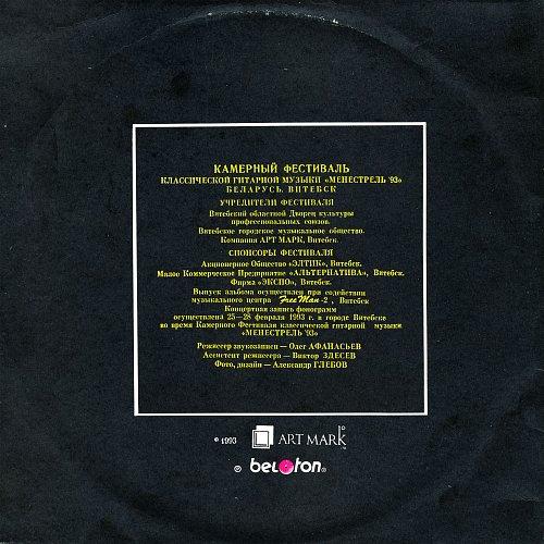 Менестрель '93 - Камерный фестиваль классической гитарной музыки (1993) [2LP Beloton RGM 7087]