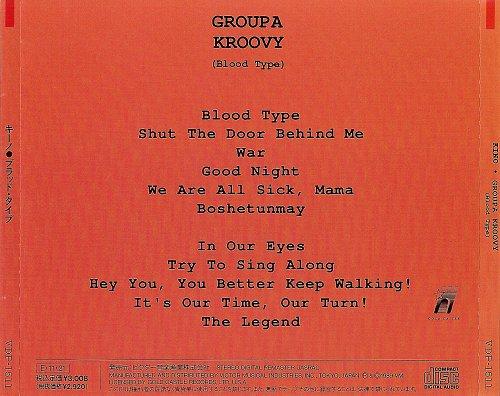 Кино - Группа крови (1990)