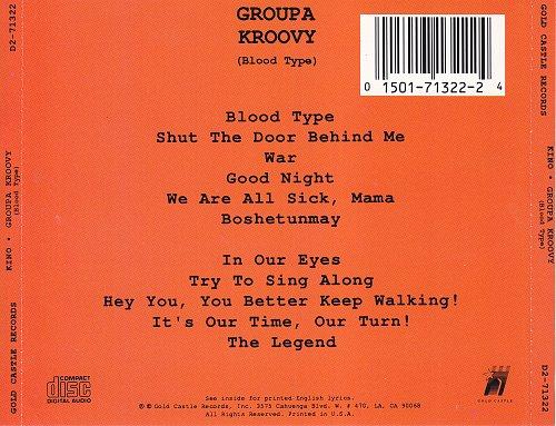 Кино - Группа крови (1989)