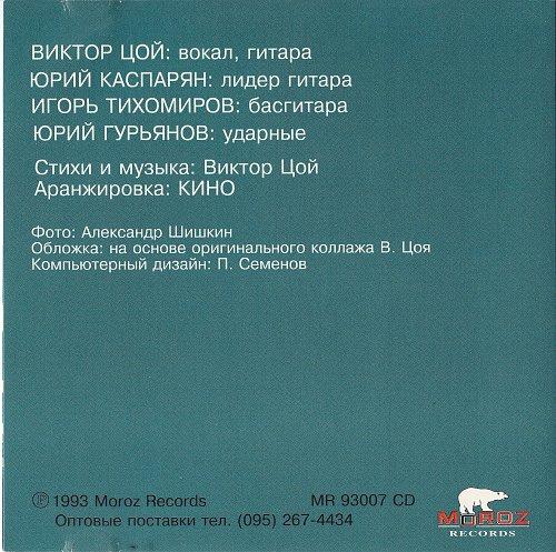 Кино - Последний герой (1989)