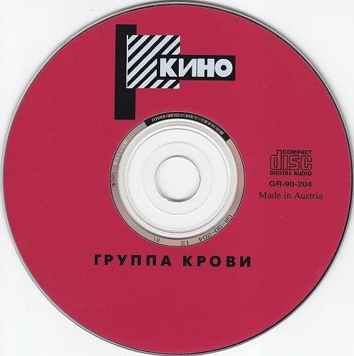 Кино - Группа крови (1993)