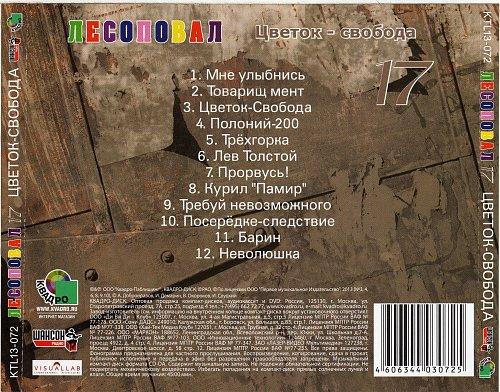 Лесоповал  - Цветок-Свобода(2013)