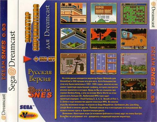 Эмулятор Super Nintendo для Dreamcast