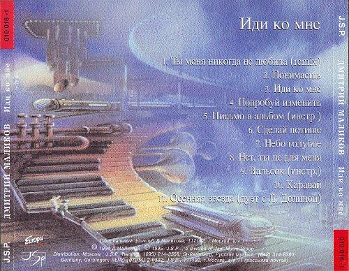 Маликов Дмитрий - Иди Ко Мне (1995)