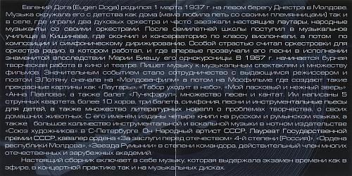 Дога Евгений - Лучшее (2009)