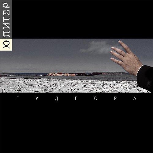 Ю-Питер - Гудгора (2015)