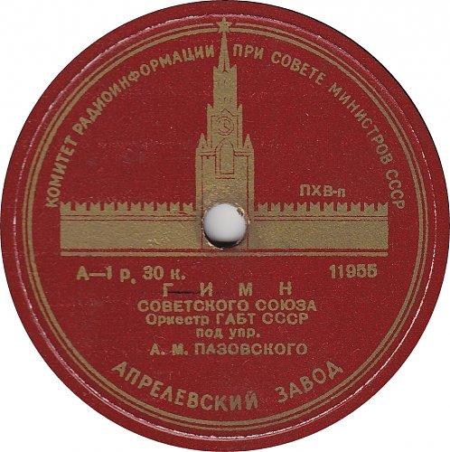 Гимн Советского Союза