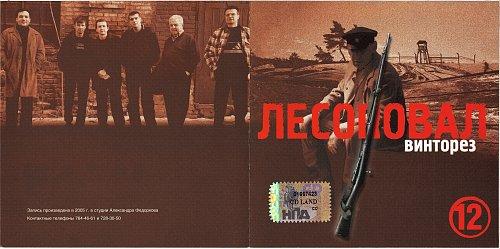 Лесоповал  - Винторез(2005)