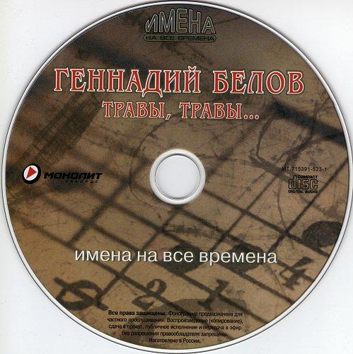Белов Геннадий - Травы, травы... - Имена на все времена (2007)