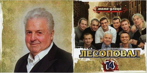 Лесоповал  - Мама - улица(2007)