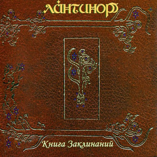Лантинор (Lantinor) - Книга Заклинаний (2008 Trefolyum Studio, Россия)