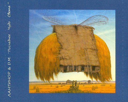Лантинор & D.M. - Последнее Чудо Света (2009 Trefolyum Studio, Россия)
