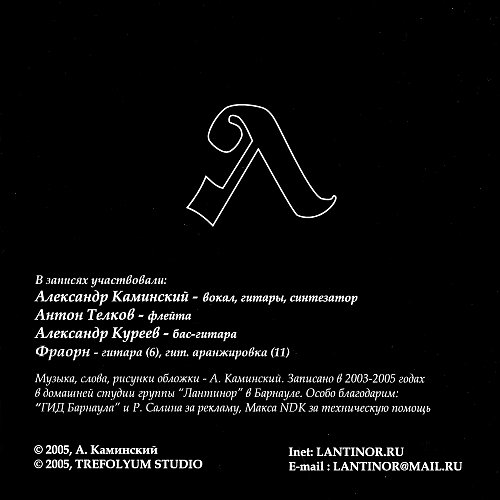 Лантинор - Товарищ (2005 Trefolyum Studio, Россия)