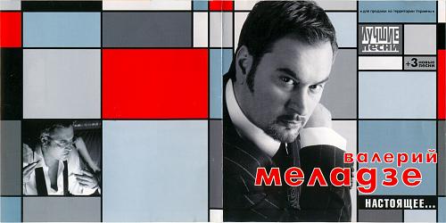 Меладзе Валерий - Настоящее (2002)