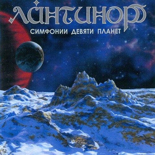 Лантинор - Симфонии Девяти Планет (2004 Trefolyum Studio, Россия)