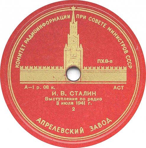Иосиф Виссарионович Сталин (наст. Джугашвили) - Речи, записанные на граммофонные пластинки