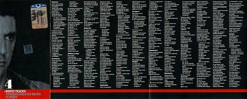 Переиздание Пролог Мьюзик 2003