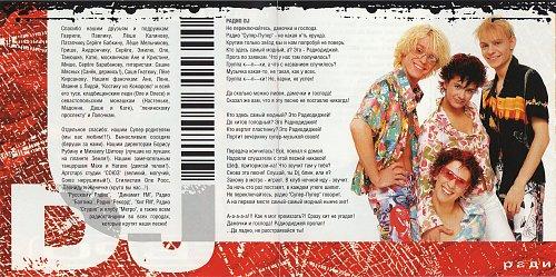 Евро - Радио DJ (2002)