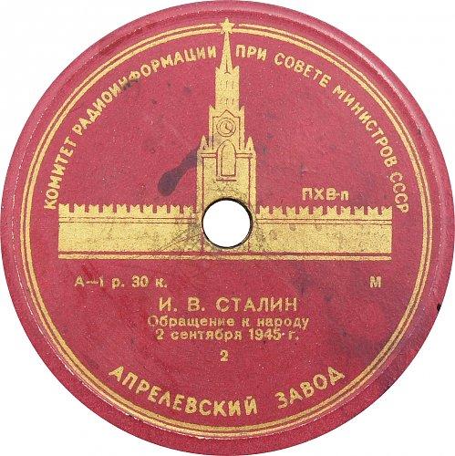 Сталин Иосиф Виссарионович - Речи, записанные на граммофонные пластинки