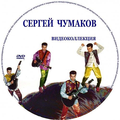 Чумаков Сергей - Видеоколлекция (2014)