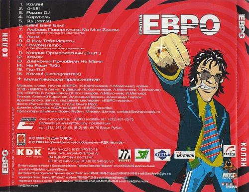 Евро - Колян (2003)