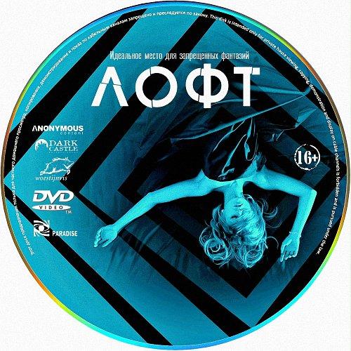 Лофт / The Loft (2014)