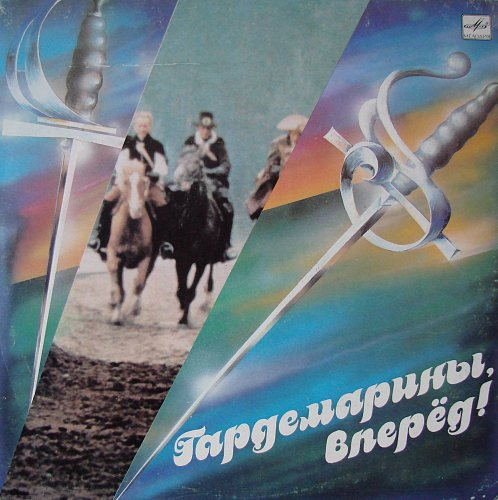 Лебедев Виктор - Гардемарины, вперёд! Музыка из кинофильма (1989) [LP С60 28845 000]