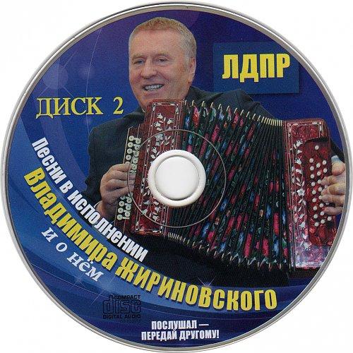 Жириновский Владимир - Песни в исполнени Владимира Жириновского и о нем