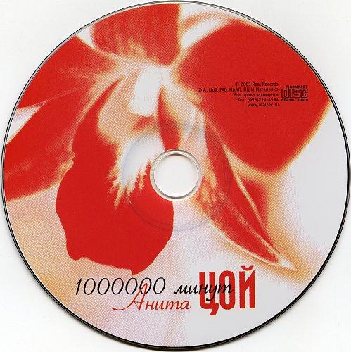 Цой Анита - 1000000 минут (2003)