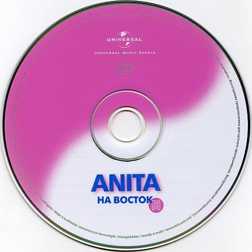 Цой Анита - На восток (2007)