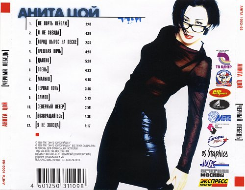 Цой Анита - Чёрный лебедь (1998)