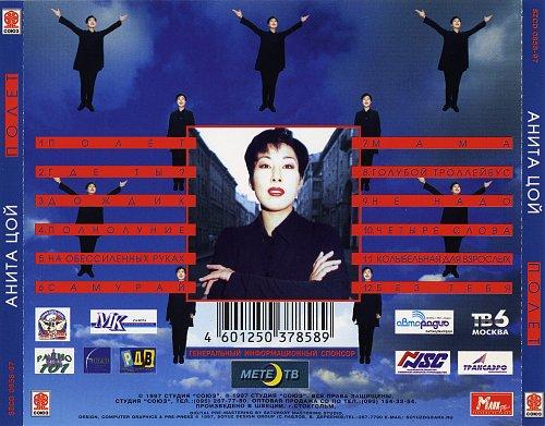 Цой Анита - Полёт (1997)